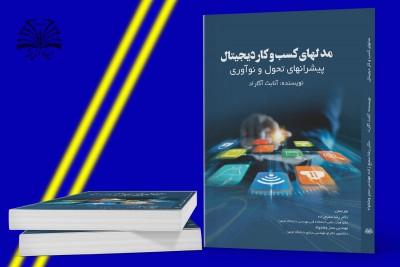 مدلهای کسب و کار دیجیتال