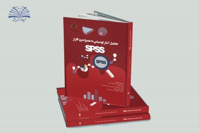 تحلیل آمار توصیفی به همراه نرم افزارspss