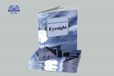 Book one in the Normality series Eyesight