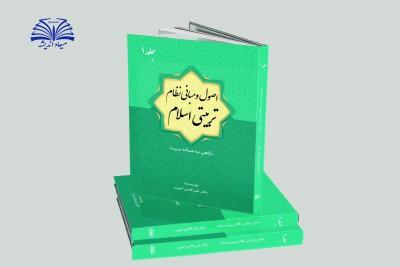 اصول و مبانی نظام تربیتی اسلام (جلد1)