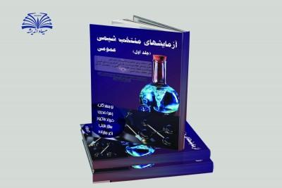 آزمایشهای منتخب شیمی عمومی (جلد اول)