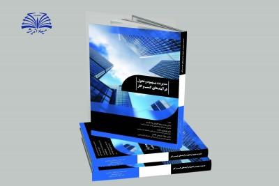 مدیریت بهبود و تحول فرآیندهای کسب و کار