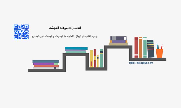 چاپ و نشر کتاب ویژه دانشگاهیان و فرهنگیان