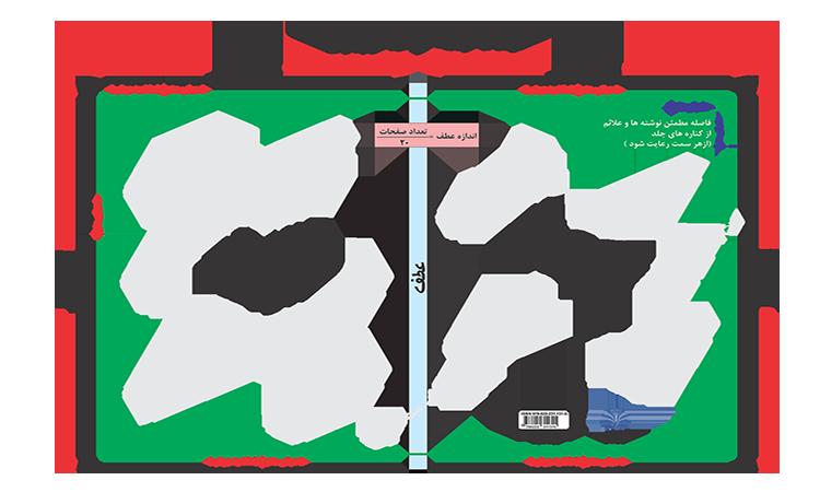 راهنمای ابعاد جلد کتاب